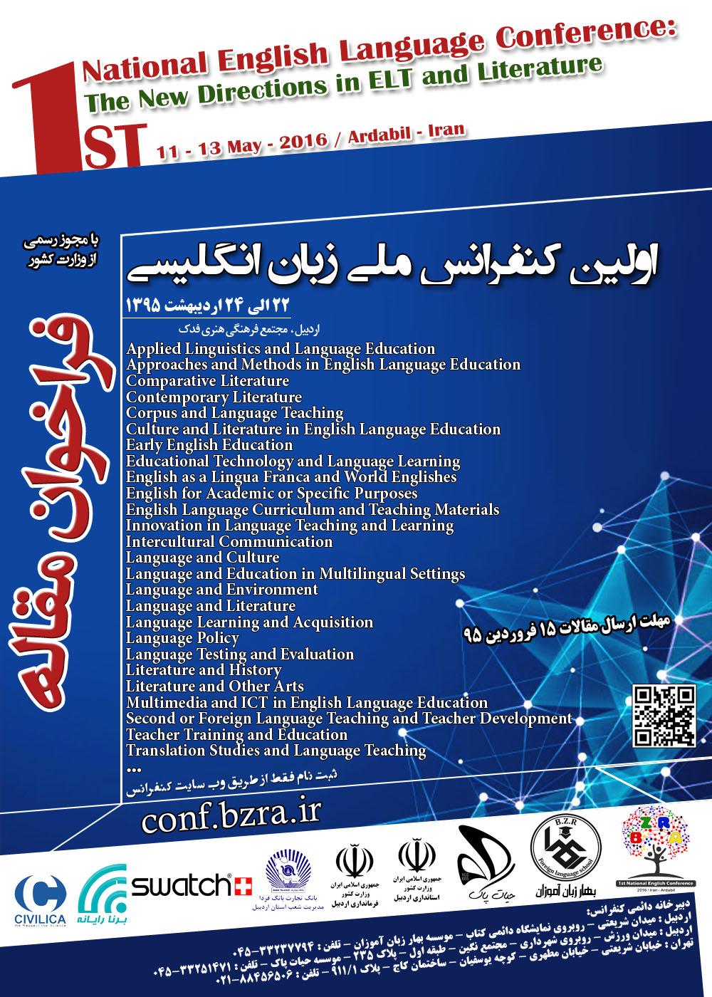 برگزاری اولین کنفرانس زبان اردبیل توسط بهار زبان آموزان